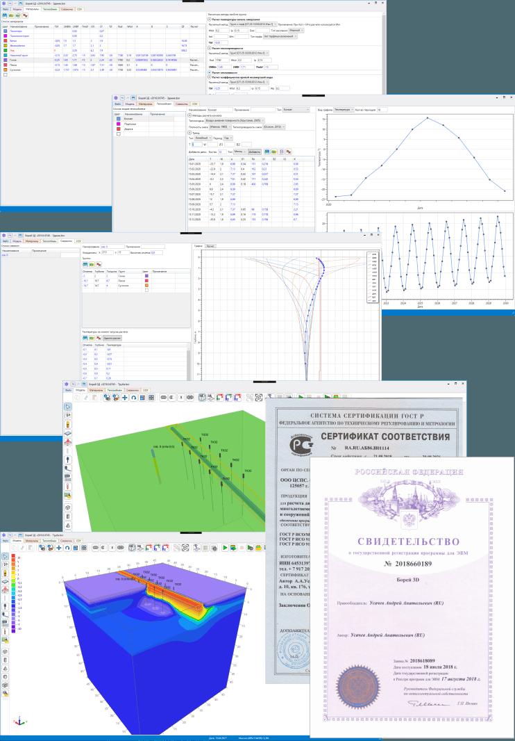 Скриншоты программы Борей 3D