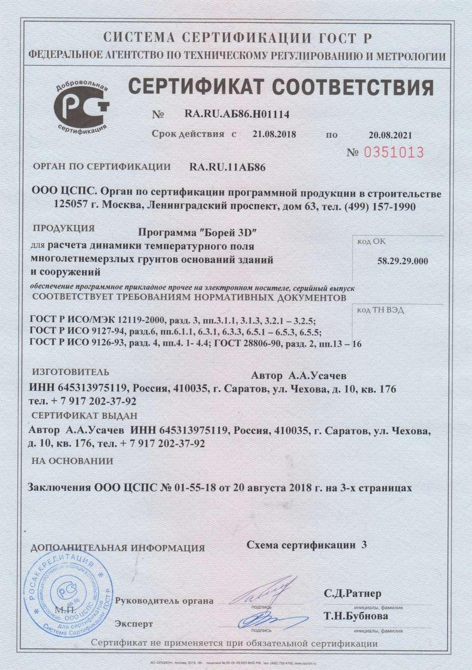 Сертификат соответствия программы Борей 3D