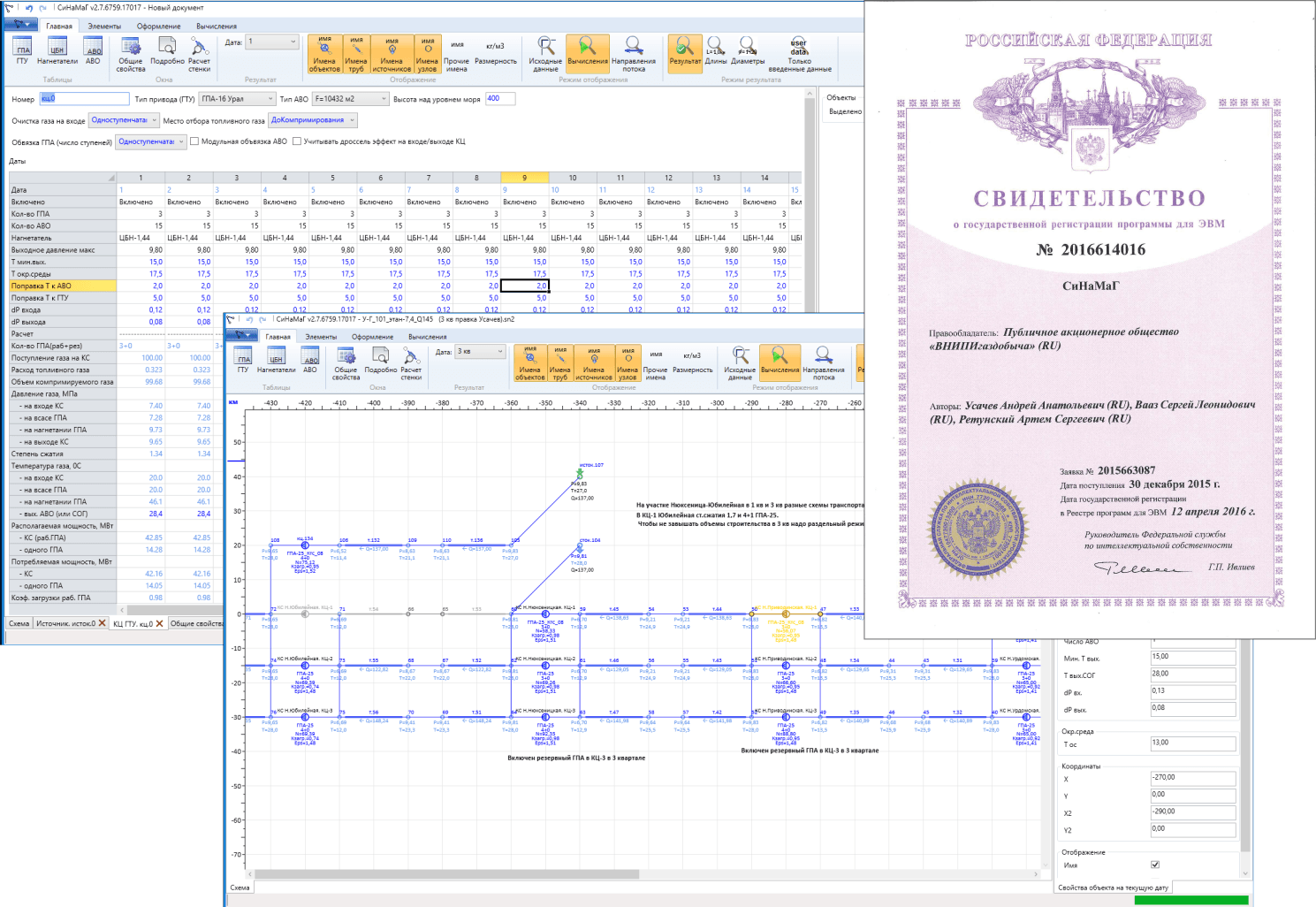 Скриншоты программы Синамаг