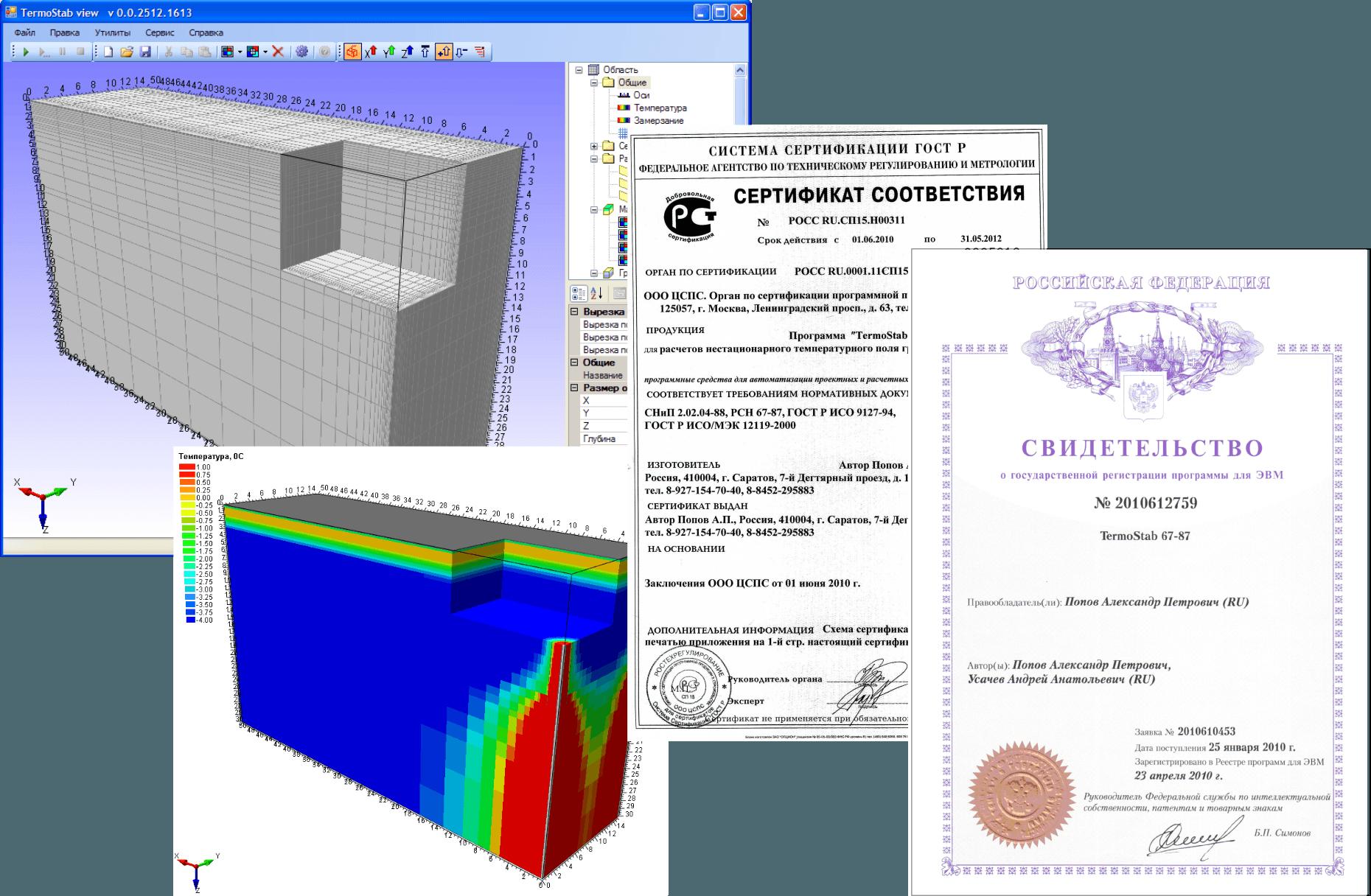 Скриншоты программы TermoStab