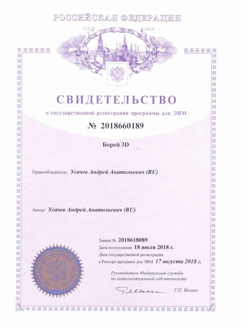 Свидетельство о государственной регистрации Борей 3D