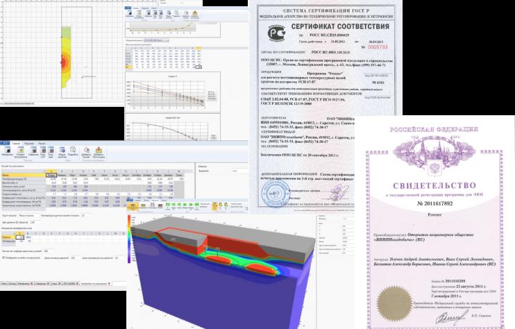 Скриншоты программы Freezer